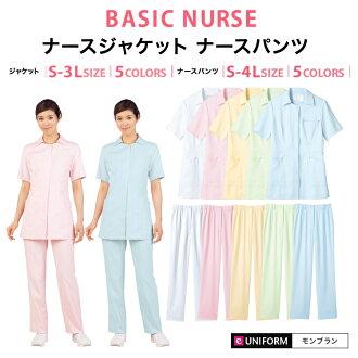 短袖彩色护士茄克针脚73-192+彩色护士裤子73-135