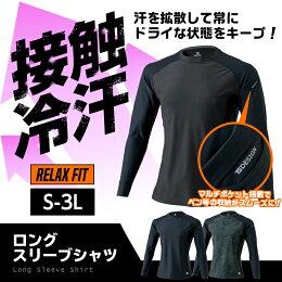 作業服作業着吸汗速乾ストレッチコンプレッションTOW-84152ロングスリーブシャツ