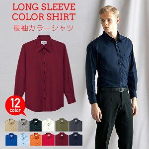 8色カラーシャツ長袖【男女兼用】【アルベ】【SS〜4L】