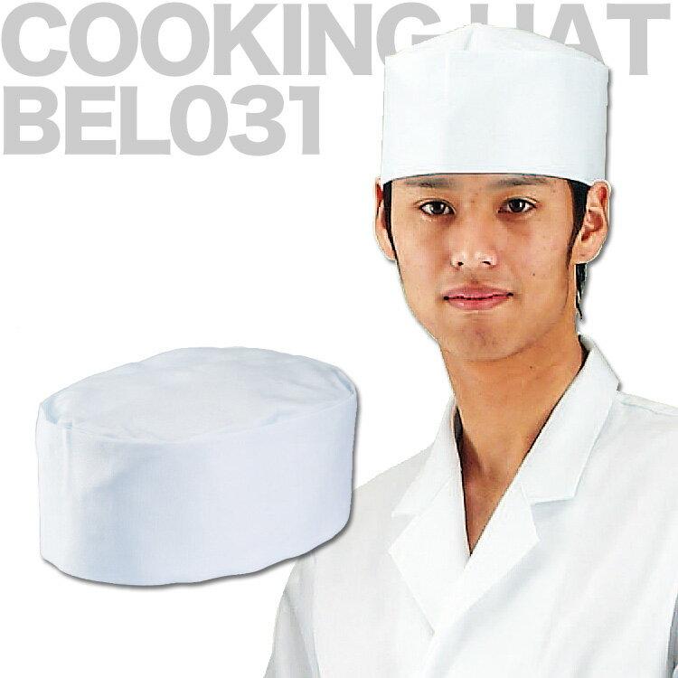 【飲食店】bel031 和帽子(高さ9cm)【M/L/LL/3L】 bel031