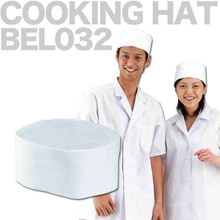 【飲食店 白衣】 和帽子メッシュ付(高さ9cm)【S/M/L/LL/3L】 BEL032 【すし 和食 】