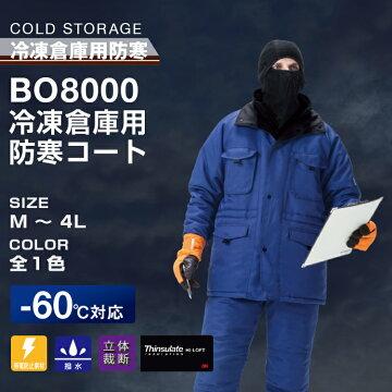 作業着作業服冷凍倉庫用防寒コート(-60℃対応)BO8000【サンエス/SUN-S】