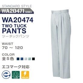 作業着 作業服 ツータックパンツ(エコマーク対応) WA20474【 サンエス/SUN-S】