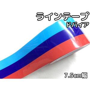 メール便可!ラインテープ艶あり国旗柄7.5cm幅×10cmドバイアBMW プジョー レーシングストライプ デカールカッティングシート