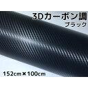 3Dカーボンシート152cm×100cmブラック カーラッピングシートフィルム 耐熱耐水曲面対応裏溝付 カッティングシート…