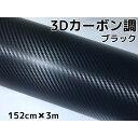 3Dカーボンシート152cm×3mブラック カーラッピングシートフィルム 耐熱耐水曲面対応裏溝付 カッティングシート内装パネルからボンネット、ルーフまで施行可能...