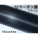 3Dカーボンシート152cm×4mブラック カーラッピングシートフィルム 耐熱耐水曲面対応裏溝付 カッティングシート内装パネルからボンネット、ルーフまで施行可能...