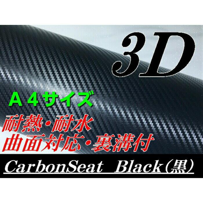 メール便対応!3DカーボンシートA4サイズブラック カーラッピングシートフィルム 耐熱耐水曲面対応裏溝付 カッティングシート内装パネル 30cm×21cm伸縮裏溝付
