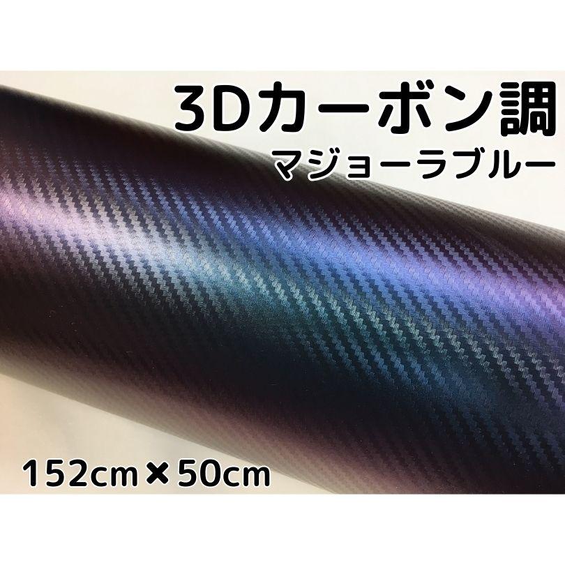 3Dカーボンシート152cm×50cmマジョーラブルーカッティングシート カーラッピングシート 耐熱耐水曲面対応裏溝付 青 内装パネルからボンネット、ルーフまで施行可能な152cm幅 伸縮裏溝付