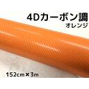 4Dカーボンシート152cm×3m オレンジ カーラッピングシートフィルム 耐熱耐水曲面対応裏溝付 カッティングシート…