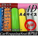 【メール便対応】4DカーボンシートA4サイズ 約30cm×21cm ブラック始め全9色より選択カーラッピングシートフィルム…