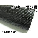 4Dカーボンシート152cm×3m ブラック カーラッピングシートフィルム 耐熱耐水曲面対応裏溝付 カッティングシート 黒 内装パネルからボンネット、ルーフまで...