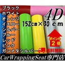 送料無料!4Dカーボンシート152cm×30cm ブラック始め全9色より選択カーラッピングシートフィルム 耐熱耐水曲面対応…
