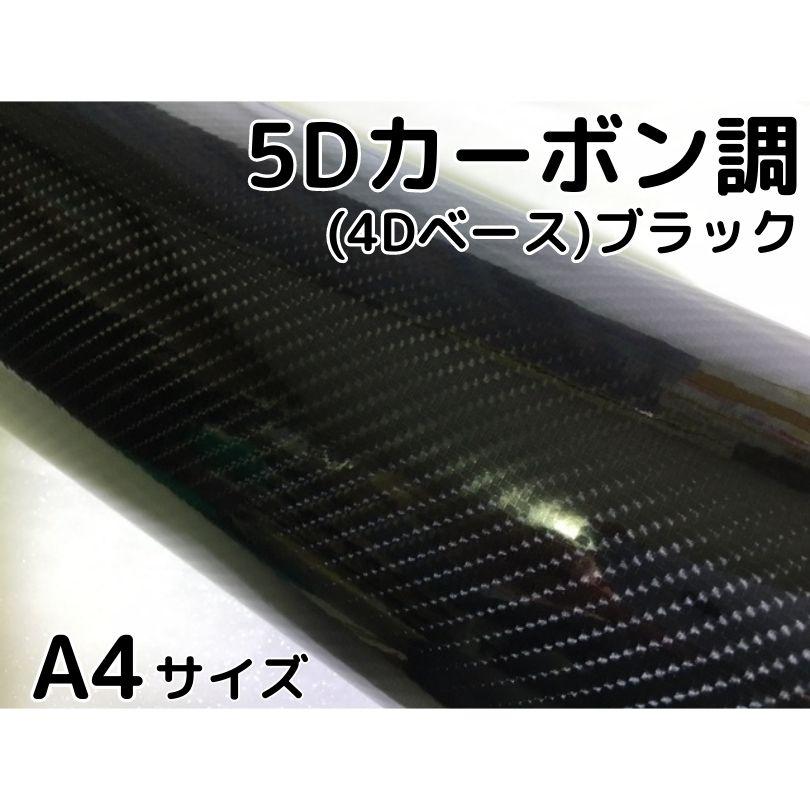 【メール便対応】5DカーボンシートA4サイズ(4Dベース)約30cm×21cm ブラック カーラッピングシートフィルム 耐熱耐水曲面対応裏溝付 カッティングシート 内装パネルスイッチパネル、シフトゲート等伸縮裏溝付
