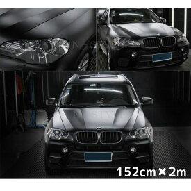 カーラッピングシート152cm×2m 艶消しマットブラック カーラッピングフィルム 耐熱耐水曲面対応裏溝付 カッティングシート 艶なし黒 内装パネルからボンネット、ルーフまで施行可能な152cm幅 伸縮裏溝付