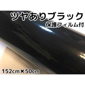 カーラッピングシート152cm×50cm艶ありブラック(ツヤあり) カーラッピングフィルム 耐熱耐水曲面対応裏溝付 カッティングシート 保護付き内装パネルからボンネット、ルーフまで施行可能な152cm幅 伸縮裏溝付