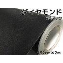 ラッピングシート152cm×2m ダイヤモンドブラックカッティングシート カーラッピングフィルム 耐熱耐水曲面対応裏…