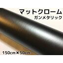 アイス系ラッピングシート マットクロームガンメタリック150cm×50cm艶消し 耐熱耐水曲面対応裏溝付 カッティング…