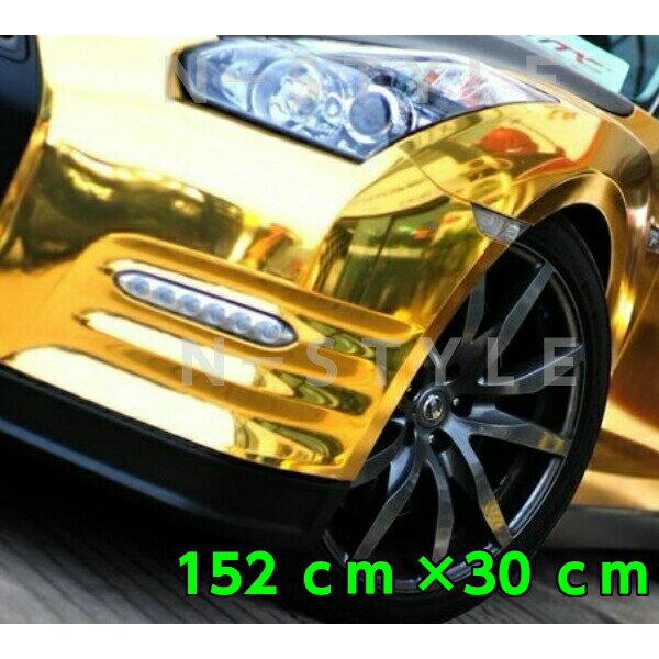 ラッピングシート 金メッキ152cm×30cm カーラッピングシートフィルム クロームゴールド  カッティングシート内装パネルからボンネット、ルーフ 伸縮、耐熱耐水曲面対応裏溝付 保護フィルム付
