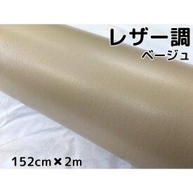 カーラッピングシート レザー調152cm×2mベージュ 革調 耐熱耐水曲面対応裏溝付 カッティングシート内装パネルからボンネット、ルーフまで施行可能な152cm幅 伸縮裏溝付