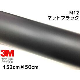 3M ラッピングシート 152cm×50cm マットブラック 2080シリーズ M12  艶消しカーラッピングフィルム 非ダイノック自動車用 1080後継モデル