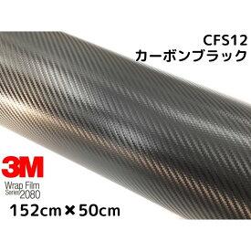 3M ラッピングシート 152cm×50cm ブラック 2080シリーズCFS-12 カーボンシート カーラッピングフィルム 非ダイノック自動車用 1080後継モデル