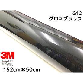 3M ラッピングシート 152cm×50cm グロスブラック2080シリーズCFS-G12 艶ありブラック カーラッピングフィルム 非ダイノック自動車用 1080後継モデル