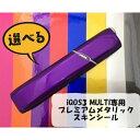 iQOS3MULTI (アイコス3マルチ) 専用 プレミアムメタリックスキンシール 艶あり表面・裏面&側面セット 【ブラック ブ…