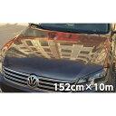 カーラッピングシートプレミアムメタリックブラック152cm×10m カーラッピングシートフィルム 耐熱耐水曲面対応裏溝…