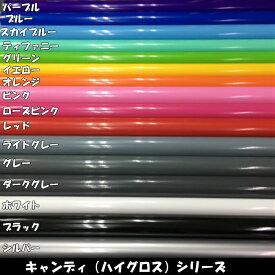 カーラッピングシート キャンディシリーズ 全17色より選択A4サイズ 艶ありハイグロスカーラッピングフィルム耐熱耐水曲面対応裏溝付 カッティングシート サンプル 伸縮裏溝保護付