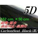 5Dカーボンシート152cm×50cm ブラック カーラッピングシートフィルム4Dベース 耐熱耐水曲面対応裏溝付 カッティ…