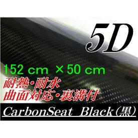 5Dカーボンシート152cm×50cm ブラック カーラッピングシートフィルム4Dベース 耐熱耐水曲面対応裏溝付 カッティングシート 艶あり黒 内装パネルからボンネット、ルーフまで施行可能な152cm幅 伸縮裏溝付