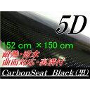 5Dカーボンシート152cm×150cm ブラック カーラッピングシートフィルム4Dベース 耐熱耐水曲面対応裏溝付 カッティングシート 艶あり黒 内装パネルから...