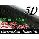 5Dカーボンシート152cm×3m ブラック カーラッピングシートフィルム4Dベース 耐熱耐水曲面対応裏溝付 カッティン…