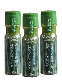 【朝倉物産】あさくら農園・葱ドレッシング3本セット【朝倉市特産品】