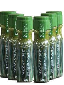 【朝倉物産】あさくら農園・葱ドレッシング6本セット【朝倉市特産品】