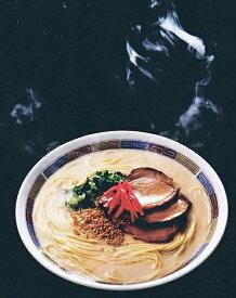 【三和物産】古賀市 博多らーめん12食入り(ラー麦使用)