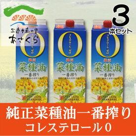 【福岡県朝倉市】純正菜種油 3本セット【平田産業】
