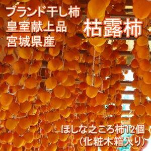 【2020年1月17日出荷開始】皇室献上品 保科榮男商店謹製 ほしな之ころ柿12個 (化粧木箱入り)