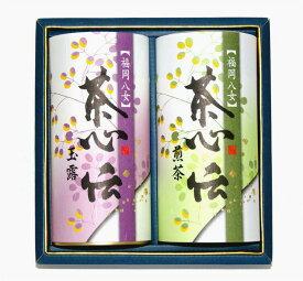 【古賀茶業】世界緑茶コンテスト最高金賞受賞 八女玉露・煎茶詰め合わせ (茶心伝)