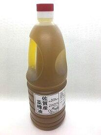 佐賀産純正菜種油1700g×2