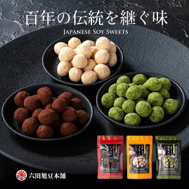 【送料無料】美味しすぎる大豆 3個セット(きなこ、抹茶、ショコラ 各1個)【六田旭豆本舗】