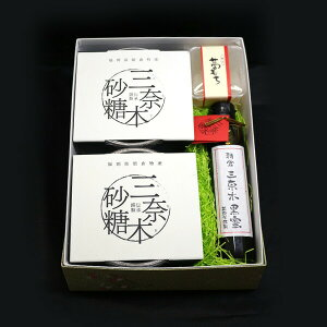 【床島屋製菓】朝倉特産三奈木砂糖・黒蜜・葛餅セット