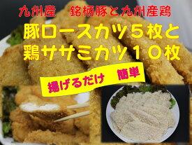 【肉の明治屋】(福岡県朝倉市) 豚カツ・ササミカツセット