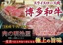 【肉の明治屋】(福岡県朝倉市) 博多和牛スライス肉 すき焼き・しゃぶしゃぶ用 700g