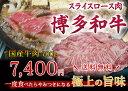 【送料無料】(福岡県朝倉市) 博多和牛スライス肉 すき焼き・しゃぶしゃぶ用 700g