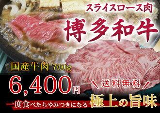 博多片牛肉壽喜燒、 涮涮鍋為 700 g