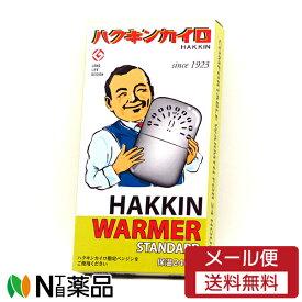 【メール便送料無料】ハクキンカイロ ハクキンウォーマー スタンダード 1個入
