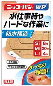 日廣薬品 ニッコーバン WP Sサイズ 8枚 / Mサイズ 20枚 / Lサイズ 4枚入[No.512] 【一般医療機器】 <防水構造・強力粘着・丈夫な伸縮布素材救急ばんそうこう>