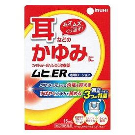 【定形外郵便】【指定第2類医薬品】 池田模範堂 ムヒER 15ml